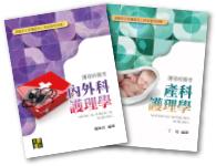 護理師考試用書
