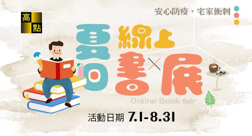 夏日線上書展-安心防疫,宅家衝刺 7.1-8.31